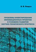 Проблемы инвестирования инновационных проектов в условиях развития научно-технического прогресса